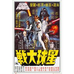 Star Wars Hong Kong Framed Film Poster